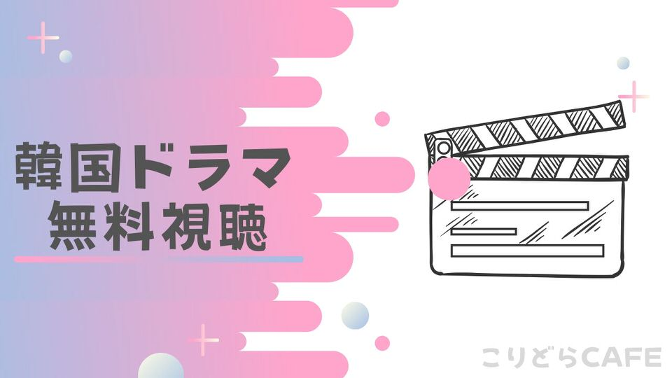 韓国 ドラマ 日本 語 吹き替え